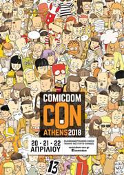 #event: Comicdom Con Athens2018
