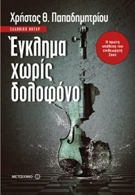 #booktalk: Έγκλημα χωρίςδολοφόνο