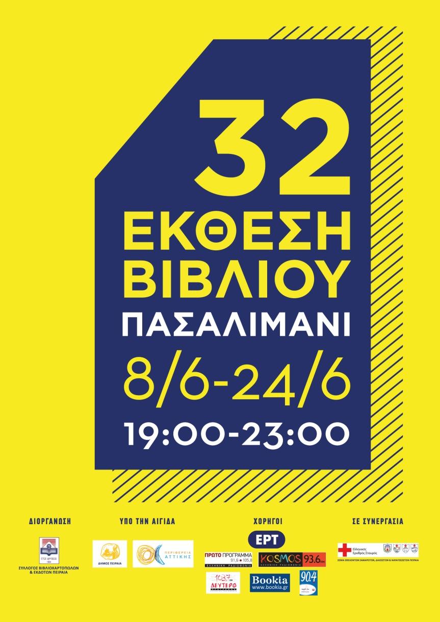 #event: 32η Έκθεση Βιβλίου στοΠασαλιμάνι