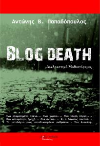 205x300x90-Blog_Death