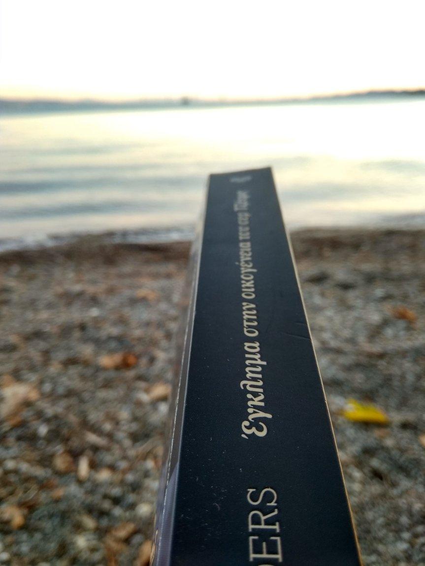 #booktalk: Έγκλημα στην οικογένεια του ΣερΤζέιμς