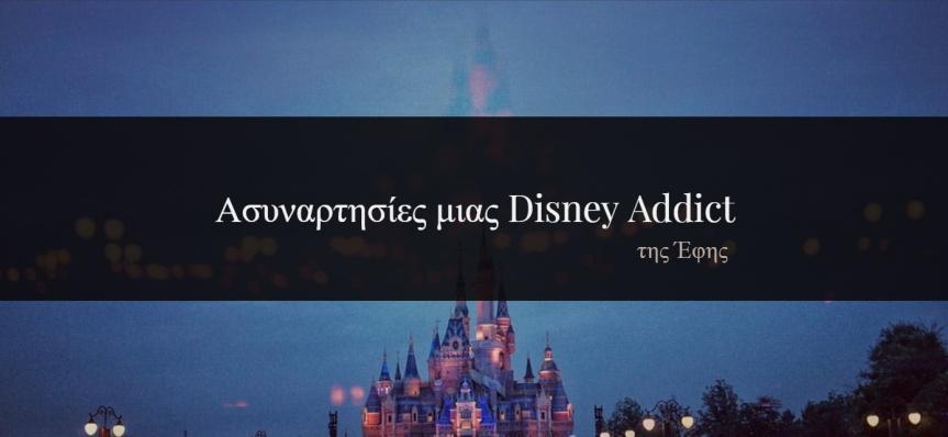 #effiekeph: Ασυναρτησίες μιας DisneyAddict