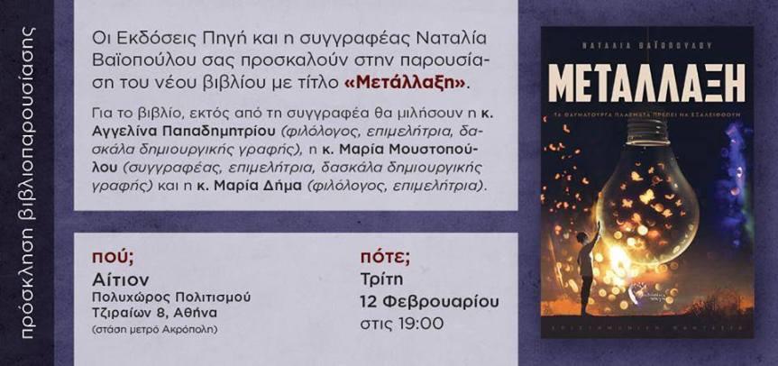 Παρουσίαση Βιβλίου: «Μετάλλαξη» της ΝαταλίαςΒαϊοπούλου