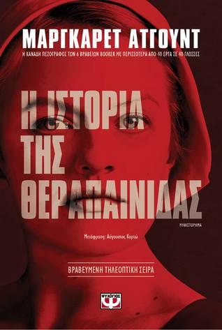 #effiekeph: Η Ιστορία τηςΘεραπαίνιδας