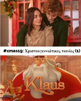 #xmas19: Χριστουγεννιάτικες ταινίες(1)