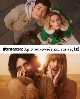 #xmas19: Χριστουγεννιάτικες ταινίες(2)
