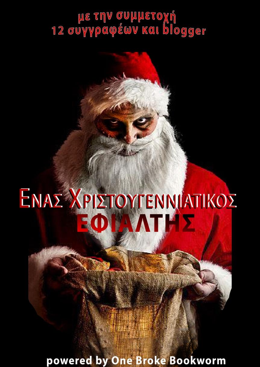 #xmas19: Ένας Χριστουγεννιάτικος Εφιάλτης(4)