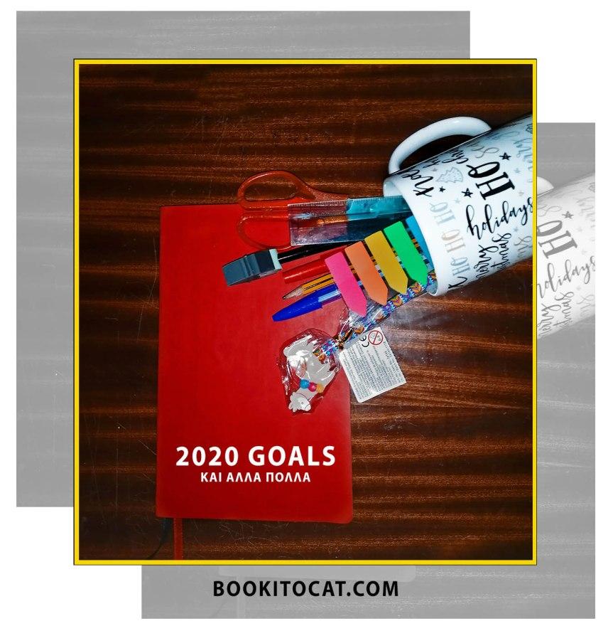 #article: 2020 Goals και άλλα πολλά (ή ο χρόνος που θα γίνω ένας αντικοινωνικόςδράκος)