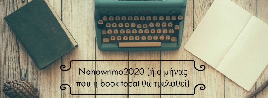 #writing: Nanowrimo2020 (ή ο μήνας που η bookitocat θα τρελαθεί)(2)